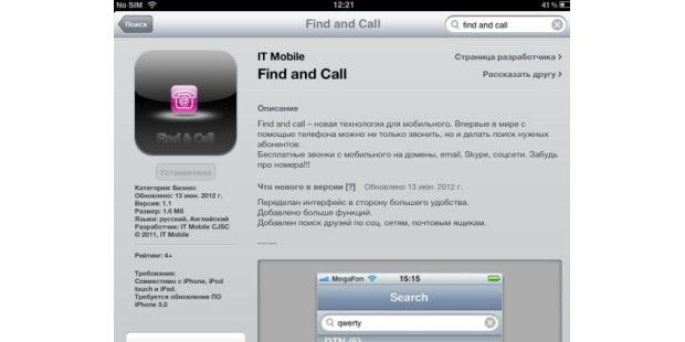 Kaspersky entdeckt Malware im Apple App Store (Bild: Kaspersky)