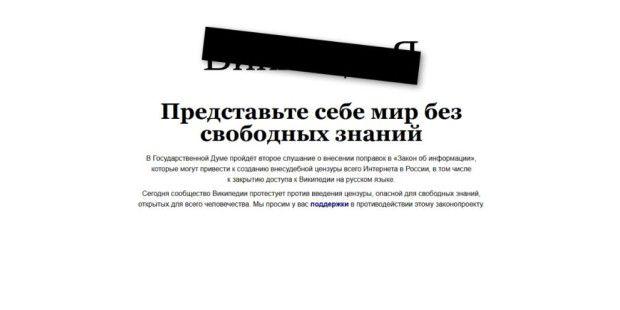 Wikipedia Russland ist offline